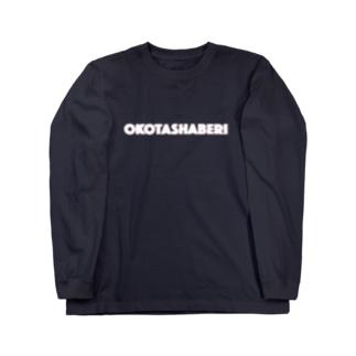 おこたしゃべりシンプルロンT(白文字) Long sleeve T-shirts