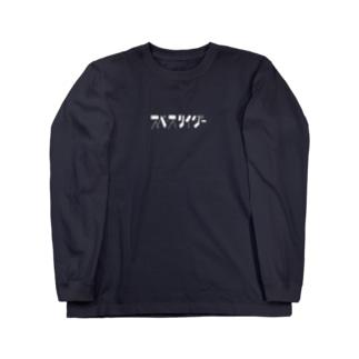 スペースサイダー001 Long sleeve T-shirts