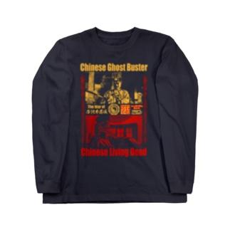 チャイニーズゴーストバスター Long sleeve T-shirts