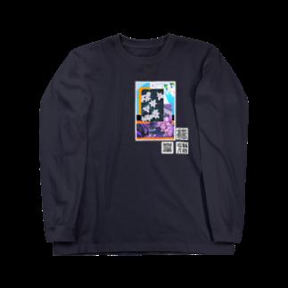 ΩoommのΩoomm-柳緑花紅series 「迷妄」 Long sleeve T-shirts