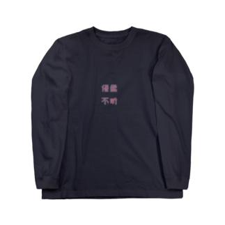 優柔不断 Long sleeve T-shirts