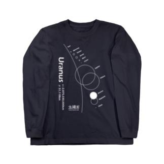 Uranus/天王星<みたか太陽系ウォーク応援!> Long sleeve T-shirts