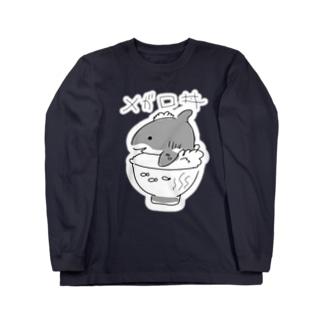 メガロ丼(白縁取り大きめプリント) Long Sleeve T-Shirt
