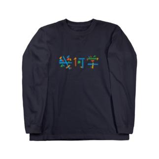 幾何学模様ロゴ カラフルver. Long sleeve T-shirts