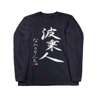 「波乗人(なみのりんちゅ)」筆文字【白文字】 Long sleeve T-shirts