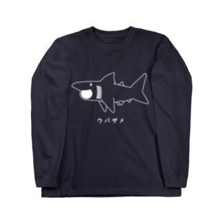ウバザメ白 Long Sleeve T-Shirt