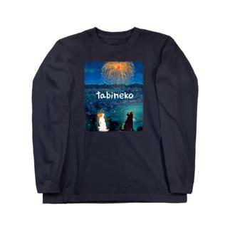 たびねこ-夏の打ち上げ花火 Long sleeve T-shirts