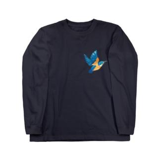 カワセミ Long sleeve T-shirts
