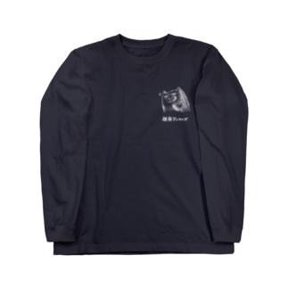 劇画アニマル Long sleeve T-shirts