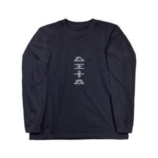 虚舟・UFO文字 スタイリッシュ Long sleeve T-shirts