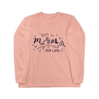 NO MASALA, NO LIFE. 長袖 Long sleeve T-shirts