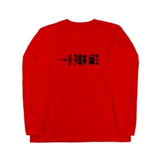 猫獄山コラボLOGO_黒【©まー様】 ロングスリーブTシャツ