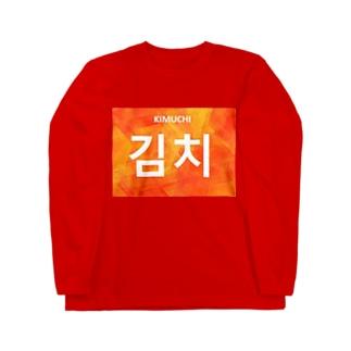 キムチ 김치  ロングスリーブTシャツ