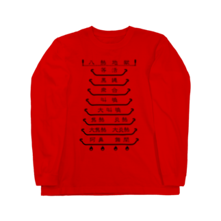 8garage SUZURI SHOPの八熱地獄(黒) ロングスリーブTシャツ