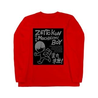全ての持ち込み青少年たちへ捧げる ロングスリーブTシャツ