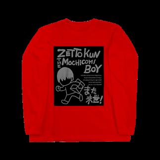 ストロウイカグッズ部の全ての持ち込み青少年たちへ捧げるロングスリーブTシャツ
