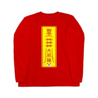 我愛🐼大熊猫 ロングスリーブTシャツ