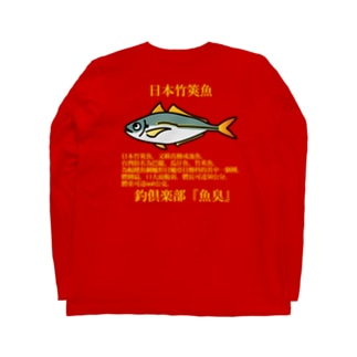日本竹筴魚_中文_yellow Long sleeve T-shirts