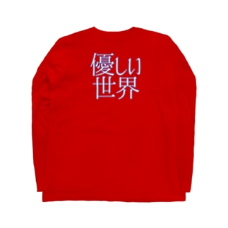 優しい世界-201124 Long sleeve T-shirts