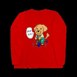 ずーすりーのさんりんしゃを こぐ いぬ Long sleeve T-shirts