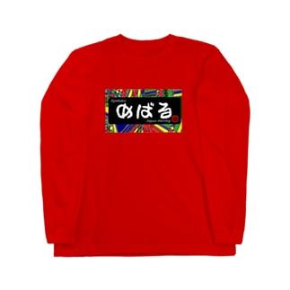 めばる(鰊の魚拓から始まる縁) ※価格は予告なく改定される場合がございます。 Long sleeve T-shirts