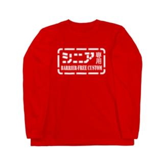 還暦ギフト シニア専用バリアフリーカスタム Long sleeve T-shirts