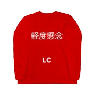 軽度懸念(LC) Long sleeve T-shirts