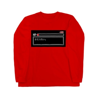かえりたい Long sleeve T-shirts