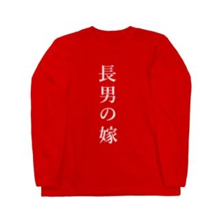 MKdesignの長男の嫁ホワイト Long sleeve T-shirts