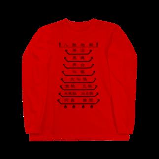8garage SUZURI SHOPの八熱地獄(黒) Long sleeve T-shirts