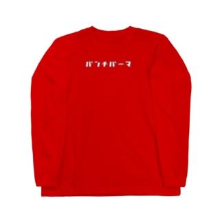 パンチパーマ Long sleeve T-shirts