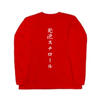発泡スチロール Long sleeve T-shirts