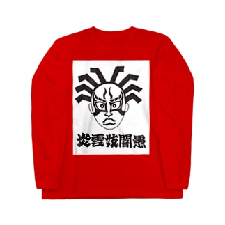 隈取 Long sleeve T-shirts