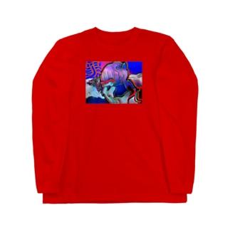 罪人 Long sleeve T-shirts