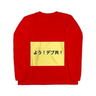 デブT(コミュニケーション) Long sleeve T-shirts