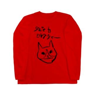 【Oagan Mikiney】タピオカミルクティー Long sleeve T-shirts
