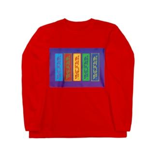 喧嘩両成敗(??) Long sleeve T-shirts