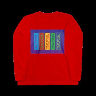 かねこあみの喧嘩両成敗(??) Long sleeve T-shirts