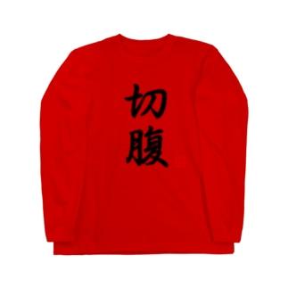切腹 Long sleeve T-shirts