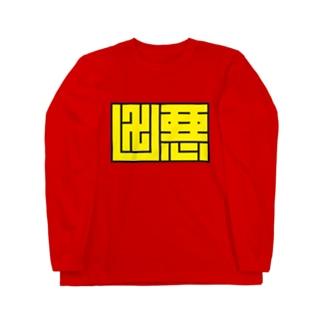 キョウアク Long sleeve T-shirts