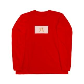 あーる Long sleeve T-shirts