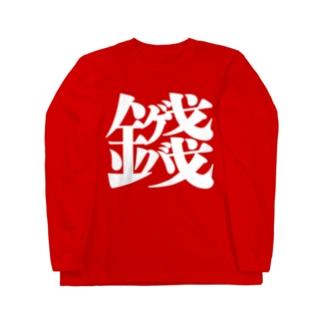 銭ゲバロゴ Long sleeve T-shirts