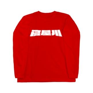 寝屋川 Long sleeve T-shirts