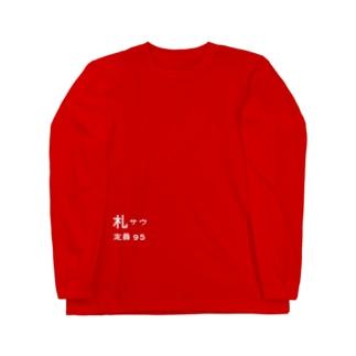札サウ定員95 Long sleeve T-shirts