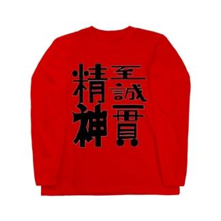 至誠一貫 Long sleeve T-shirts