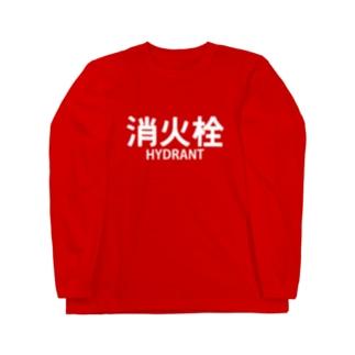 消火栓 Long sleeve T-shirts