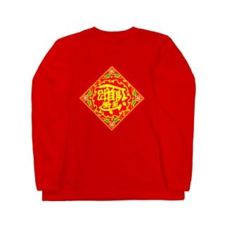 中国の財運アップを願うやつ Long Sleeve T-Shirt