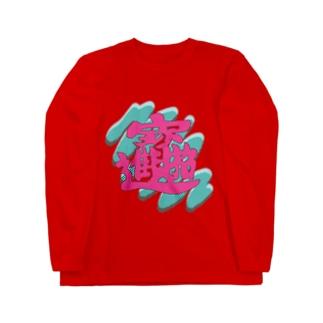 POP春聯 Long sleeve T-shirts