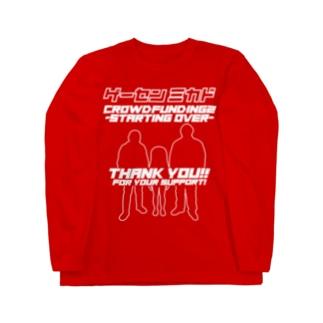 クラファン2(白) Long Sleeve T-Shirt