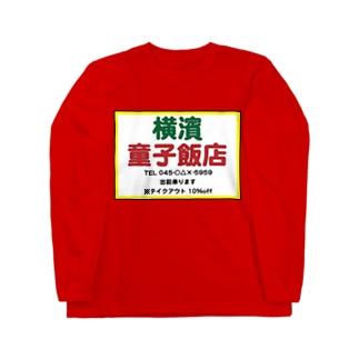横濱童子飯店STAFF ITEM Long sleeve T-shirts